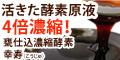 【50%以上還元】甕仕込濃縮酵素「幸寿」お試し463円(税抜)
