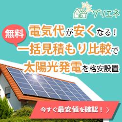 グリーンエネルギーナビ【住宅用】