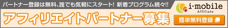 アイモバイル for AF登録