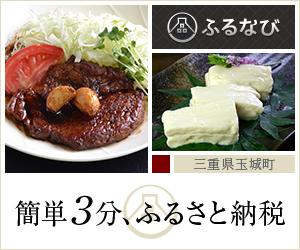 【ふるなび】三重県玉城町ふるさと納税