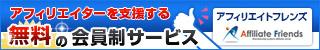 【登録無料】アフィリエイトフレンズに登録しよう!!【強い味方】