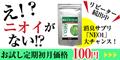 【定期購入】ニオイ対策サプリメント「NEO.1(ニオワン)」