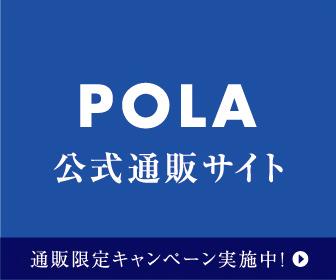 POLA ポーラ 公式オンラインストア