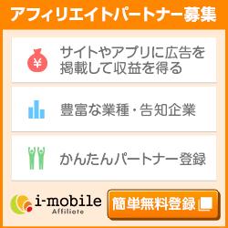 i-mobile(アイモバイル )