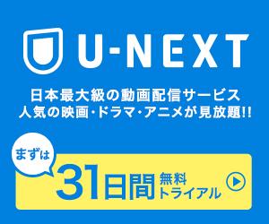 U-NEXT ※即時付与