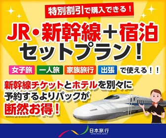 日本旅行(海外ツアー・国内宿泊・国内ツアー)