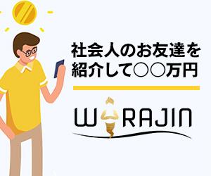 転職者紹介サービス ワラジン(スマートフォン専用)