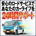 JAF(日本自動車連盟)