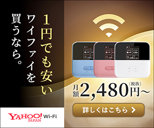 Yahoo! WiFi 月額業界最安値のモバイルルーター
