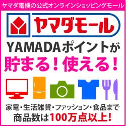ヤマダ電機の総合ショッピングモール「YAMADAモール」