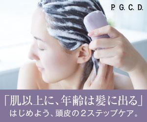 P.G.C.D.オンラインショップ
