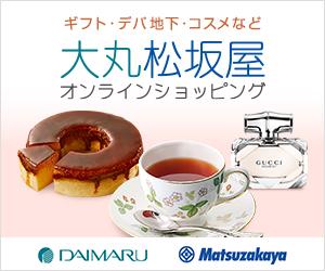 松坂屋 オンライン 大丸
