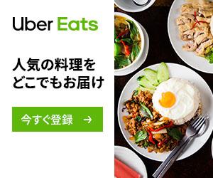 Uber Eats(フード注文)