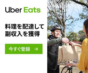 Uber Eats(配達パートナー募集)