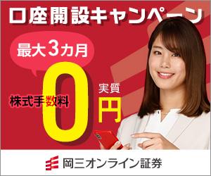 岡三オンライン証券 口座開設