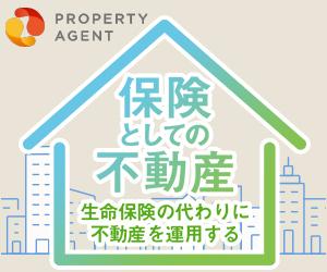 プロパティエージェント【保険の不動産セミナー参加】