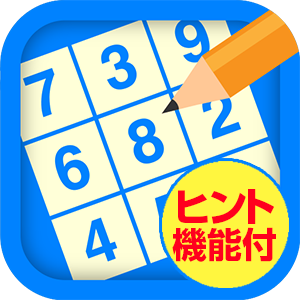 【Android】ナンプレ館