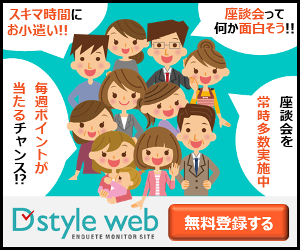 D style web(無料会員登録)