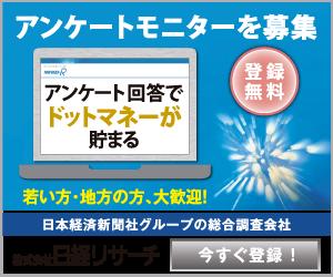 日経リサーチ(無料会員登録)※パソコン専用