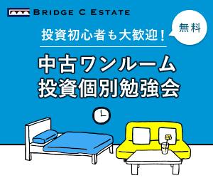 ブリッジ・シー・エステート(不動産投資 個別相談)