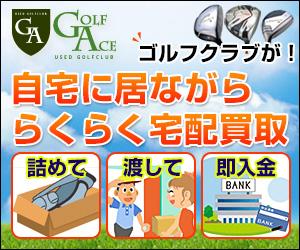 ゴルフエース(GOLF ACE)