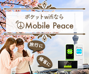 WiFiレンタル【モバイルピース】