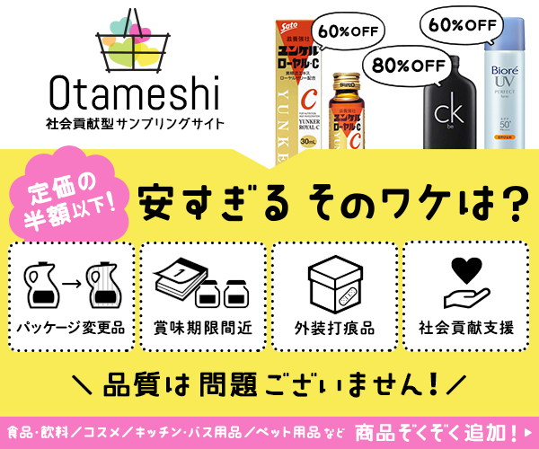 【Otameshi】お得な価格で試せて社会貢献ができるショッピングサイト
