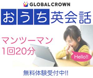 子ども向け英会話【GLOBAL CROWN】
