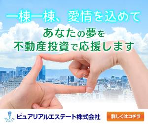ピュアリアルエステート【面談】