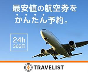 トラベリスト 国内航空券購入