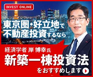 インベストオンライン【面談】