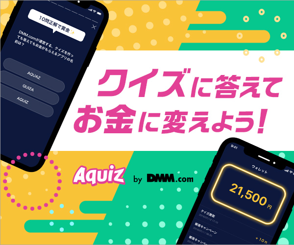 【Android】AQUIZ - クイズに答えてお金に変えよう!