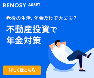 不動産投資 Renosy(リノシー)