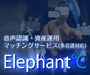 音声認識による資産形成商品マッチングサービス【Elephant℃】