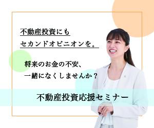 資産形成アクションプラン構築講座【セカオピ】