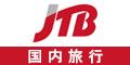 JTB(国内旅行)