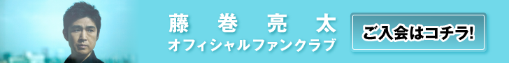 藤巻亮太オフィシャルファンクラブ