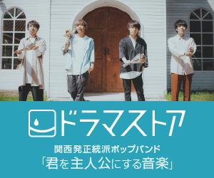 ドラマストア オフィシャルサイト
