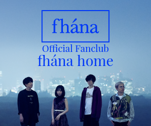 fhána Official Fanclub 「fhána home」