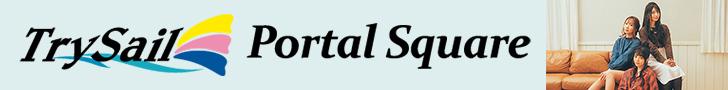 TrySail Portal Square (トライセイルポータルスクエア)