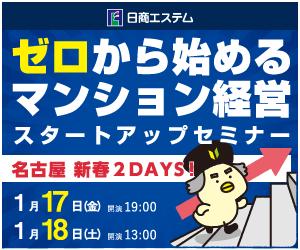 日商エステム【セミナー参加】(名古屋開催)