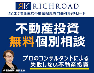 リッチロード【面談】