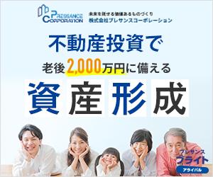 プレサンスコーポレーション【面談】(大阪)