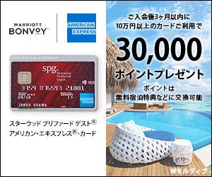 スターウッド プリファード ゲスト・アメリカン・エキスプレス・カード
