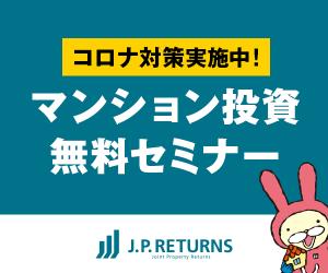 J.P.Returns 不動産投資セミナー
