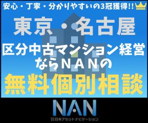 不動産投資をより身近に株式会社日本アセットナビゲーション【NAN無料個別面談】