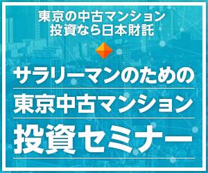 ※1回5名まで※【東京の中古マンションなら日本財託】小人数制!不動産投資セミナー