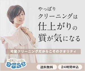 宅配クリーニング【リナビス】