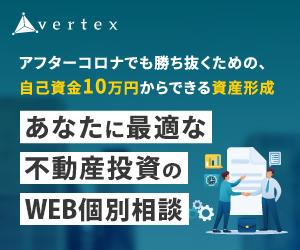 【ベルテックス】不動産投資の選べる個別面談【WEB・対面】