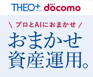 THEO+ docomo